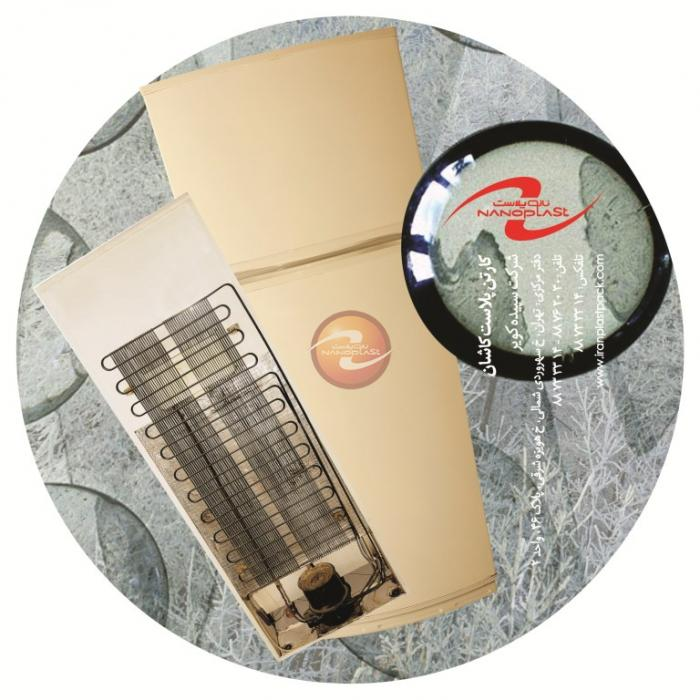 کارتن پلاست ، صنایع برودتی ، لوازم خانگی ، کفی کولر ، پشت یخچال ، بسته بندی